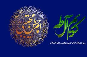 جشن میلاد «کریم آل طاها» از رادیو معارف