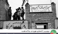مروری بر آزادسازی هویزه در «پلاک هشت» رادیو ایران