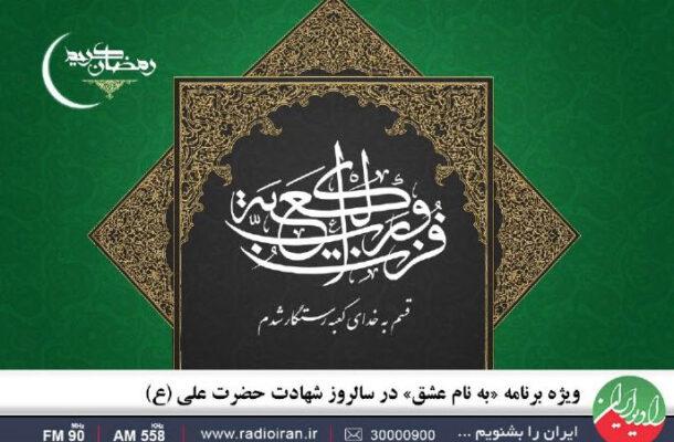 ویژه برنامه «به نام عشق» در سالروز شهادت حضرت علی (ع) در رادیو ایران