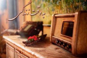 ازدواج در «به وقت زندگی» رادیو