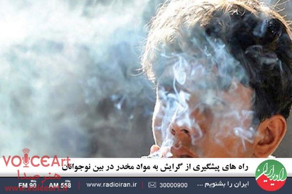 پیشگیری از گرایش به مواد مخدر بین نوجوانان در «خانه و خانواده» رادیو ایران