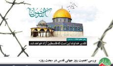 اهمیت روز جهانی قدس در «بحث روز» رادیو ایران