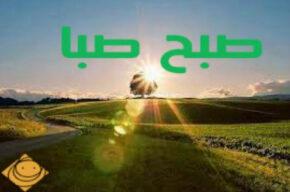 «صبح صبا» با صداقت راهی آنتن می شود