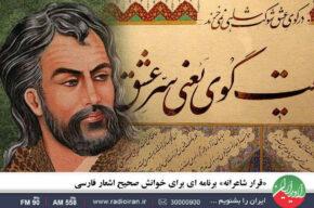 «قرار شاعرانه» رادیو ایران برنامه ای برای خوانش صحیح اشعار فارسی