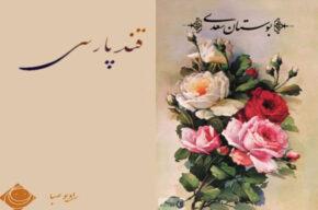 داستان های پند آموز از بوستان سعدی در «قند پارسی» رادیو