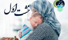 بررسی نقش مادران در تربیت فرزندان در « خشت اول» رادیو فرهنگ