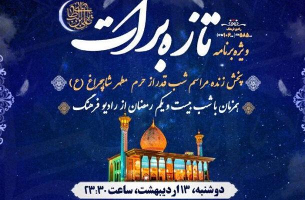 رادیو فرهنگ احیای شب بیست و یکم رمضان را از شاهچراغ پخش می کند