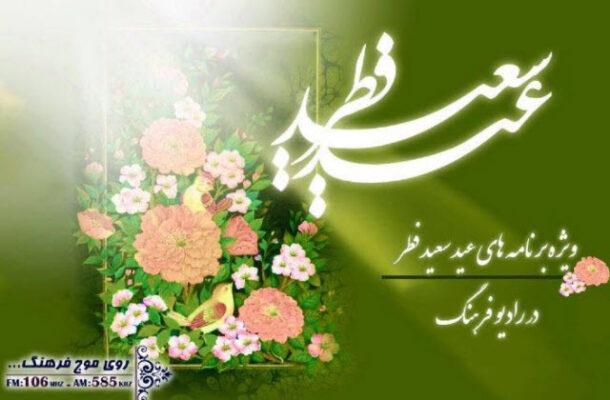 گرامیداشت عید سعید فطر در رادیو فرهنگ