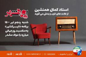 استاد کمال همنشین در رادیو ایران از عادت های خوب و بدش می گوید