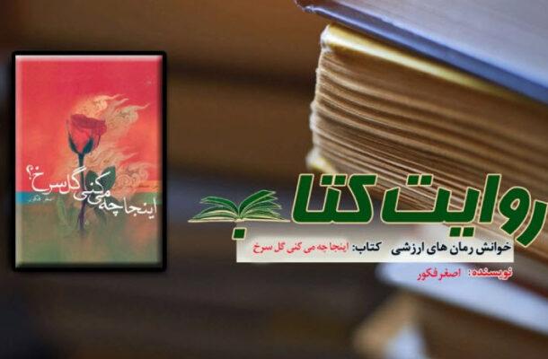 رشادت های شهید چمران در «روایت کتاب» رادیو