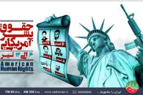 حقوق بشر امریکایی زیر ذره بین رادیو ایران می رود