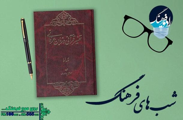 بررسی کتاب تفسیر قرآنی و زبان عرفانی سوژه «شب های فرهنگ» رادیو