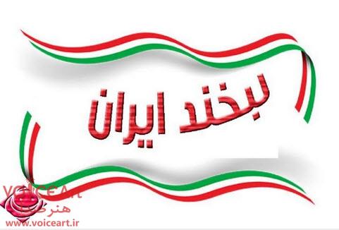 «لبخند ایران» رادیوصبا با هنرمندان بوشهری گفتگو می كند