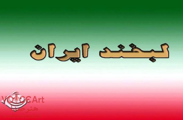 «لبخند ایران» رادیو از مركز گیلان