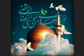 ویژه برنامه های رادیو تهران در سالروز ولادت امام رضا (ع)
