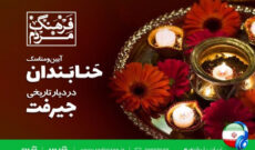 مراسم حنابندان در جیرفت کرمان در «فرهنگ مردم» رادیو