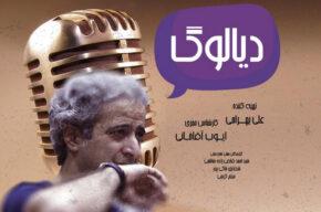 ویژه برنامه جشنواره بین المللی تئاتر دانشگاهی ایران از رادیو نمایش