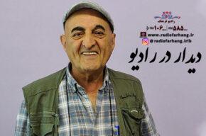 دیدار با تورج نصر در رادیو