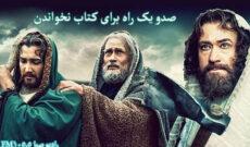 روایت داستان زندگی حضرت ابراهیم (ع) در رادیو صبا