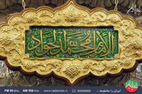 ویژه برنامه های رادیو ایران در سالروز شهادت امام محمد تقی (ع)