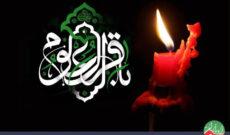 معرفی برنامههای رادیو ایران در سالروز شهادت امام محمد باقر (ع)