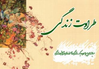 «طراوت زندگی» برنامه ای شادو مفرح از رادیو قرآن