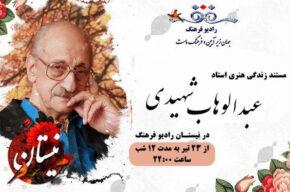 مستند زندگی هنری عبدالوهاب شهیدی در رادیو فرهنگ