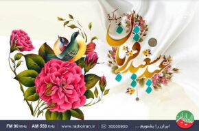 عیدانه های عید سعید قربان از رادیو ایران