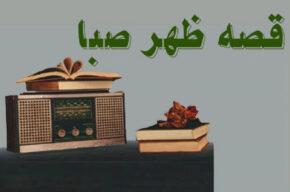 رادیو صبا «داستانی برای دوستان» می خواند