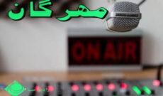 «مهرگان» رادیو به اهمیت علم و دانش در زندگی می پردازد