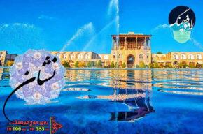 میدان نقش جهان اصفهان در«نشان» رادیو فرهنگ