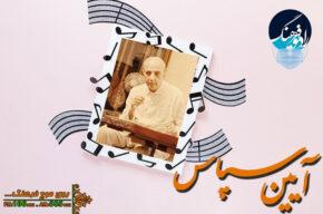 آیین سپاس از استاد موسیقی ایرانی؛ نورعلی خان برومند در رادیو فرهنگ