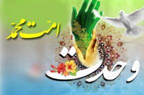 «امت محمد» در رادیو معارف