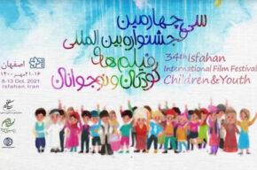 پخش زنده «پرانتز باز» ویژه جشنواره فیلم کودک از رادیو نمایش