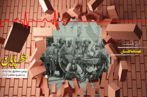 بررسی ابعاد عهدنامه گلستان در «خط پایان» رادیو معارف