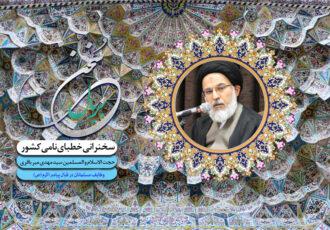 وظایف مسلمانان در قبال پیامبر اکرم(ص) روی موج رادیو معارف