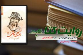 داستان زندگی مدافع حرم روی موج رادیو معارف