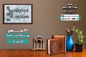«بر تربت حافظ» ویژه برنامه رادیو فرهنگ برای روز حافظ