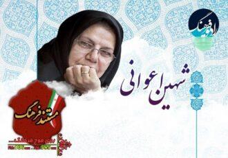 گرامیداشت فیلسوف ایرانی ؛ استاد شهین اعوانی در «مستند فرهنگ» رادیو